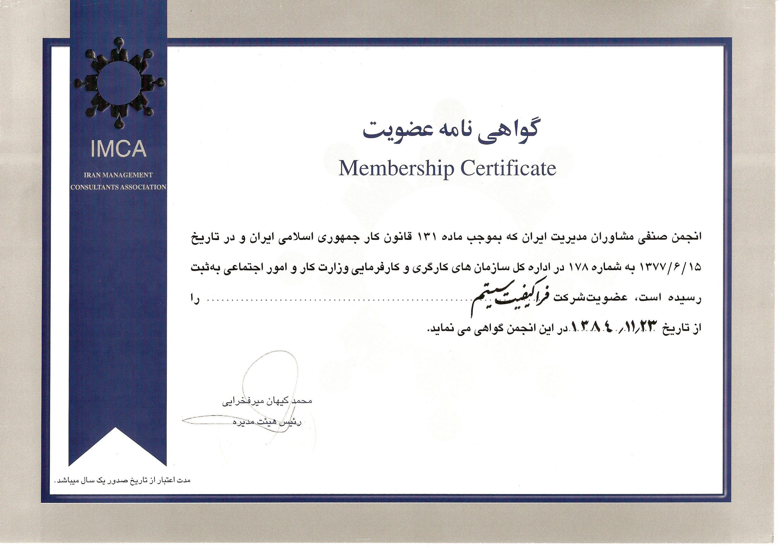 عضویت در انجمن مدیریت