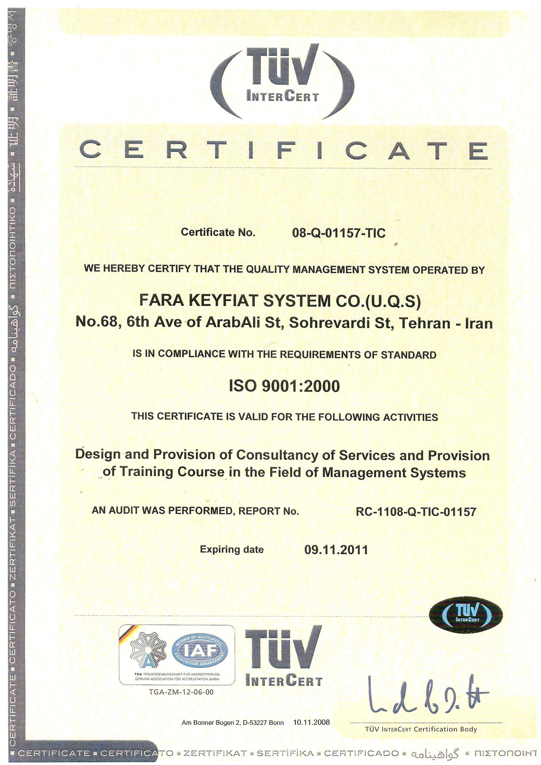 گواهینامه از شرکت Tuv