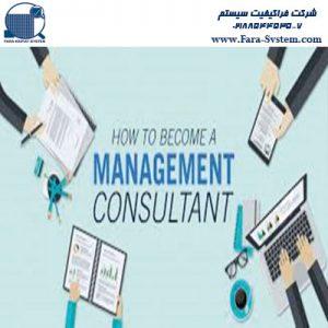 مشاور مدیریت چیست؟